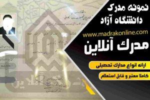 مدرک تحصیلی دانشگاه آزاد اسلامی