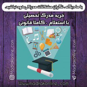 خرید مدرک تحصیلی با استعلام